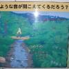 Wildgeräusche auf Japanisch